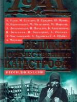 1941 Великая отечественная катастрофа Сборник