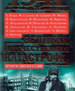 velikaya_otechestvennaya_katastrofa