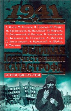 1941 Великая отечественная катастрофа