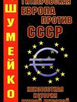 И.Шумейко Гитлеровская Европа против СССР