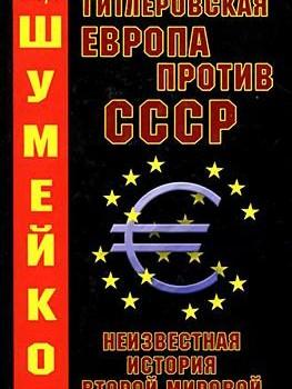 gitlerovskaya_evropa_protiv_sssr