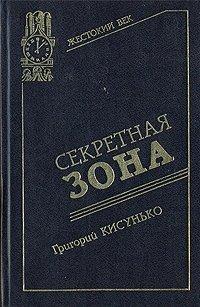 sekretnaya_zona