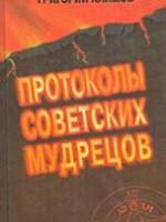 Г.Климов Протоколы советских мудрецов