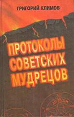 Klimov1