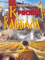 Г.Климов Красная каббала