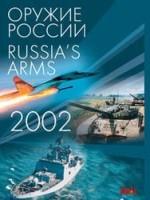 И.Сергеев, В.Яковлев, В.Никитин и др. Каталог Оружие России 2002