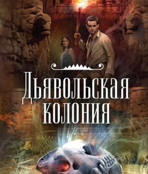 А.Горбовский В круге вечного возвращения 1