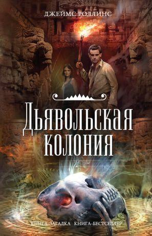 dyavolskaya-koloniya-53690