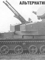 ЗСУ-37-2 «Енисей» Альтернативная история