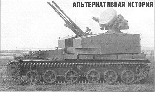 """ЗСУ-37-2 """"Енисей"""" Альтернативная история 1"""