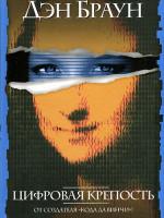 Дэн Браун Цифровая крепость
