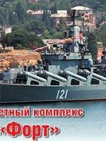 ЗРК С-300Ф «Форт»