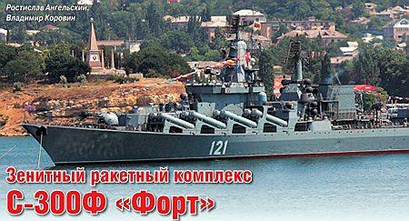 "ЗРК С-300Ф ""Форт"" 1"