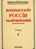 Н.Н.Головин Военные усилия России в мировой войне