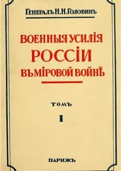 Golovin_votnnie_usiliya_rossii_v_mirovoy_voine