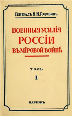 Golovin 1