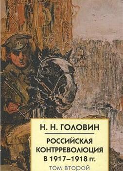 Golovin_rossiyskaya_kontrrevoluciya