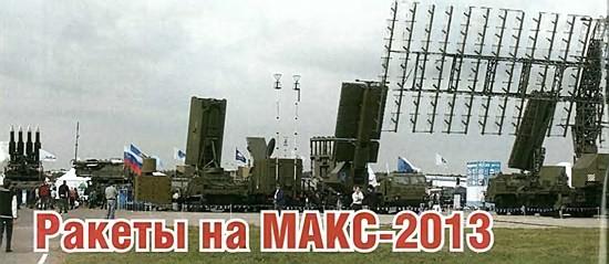 Ракеты на MAKC-2013 1