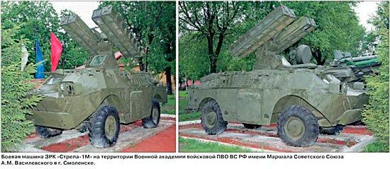 """ЗРК """"Стрела-1М"""""""