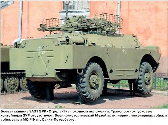 """9А31 ЗРК """"Стрела-1"""""""
