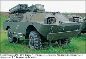 """Боевая машина 9А31 """"Стрела-1"""""""