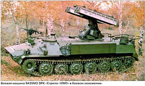 """9А35М """"Стрела-10М3"""""""