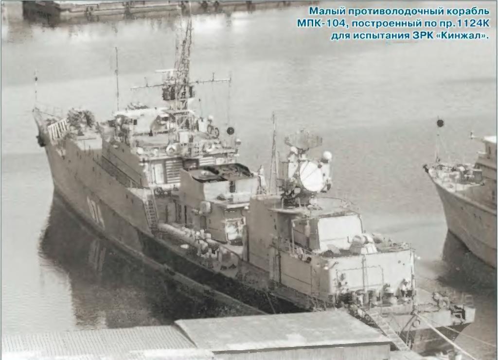 Малый противолодочный корабль МПК-104
