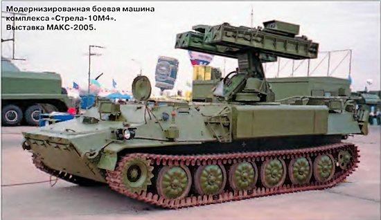 "БМ ""Стрела-10М4"""