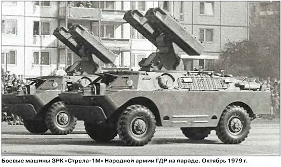 "Стрела-1М"" на параде"
