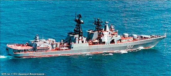 """БПК пр. 1155 """"Адмирал Виноградов"""""""