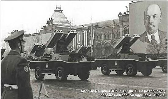 """ЗРК """"Стрела-1"""" на параде"""