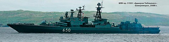 """БПК пр. 11551 """"Адмирал Чабаненко"""""""