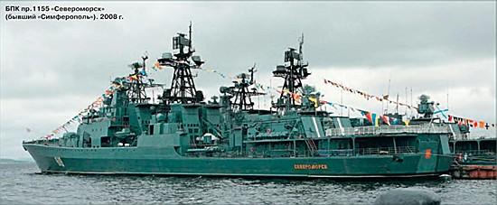 """БПК пр. 1155 """"Североморск"""""""