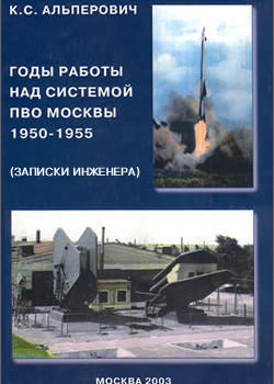 К.С.Альперович Годы работы над системой ПВО Москвы 1950-1955 2