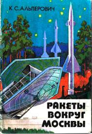 alperovich-rakety-95s