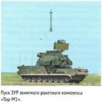 Pusk_ZUR_Tor-M1