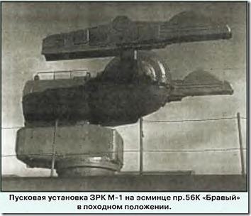 """Пусковая установка ЗРК М-1 на эсминце пр.56К """"Бравый"""" в походном положении"""
