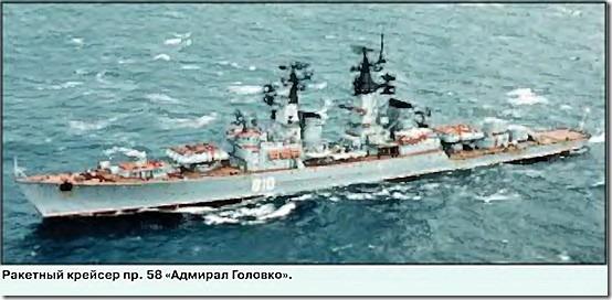 """Ракетный крейсер пр.58 """"Адмирал Головко"""""""