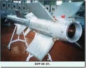 ЗУР 4К-91